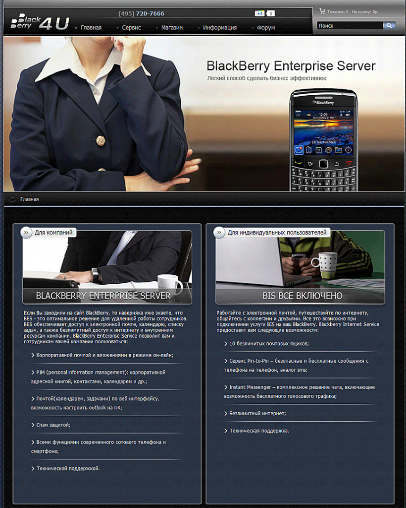Blackberry-1.png